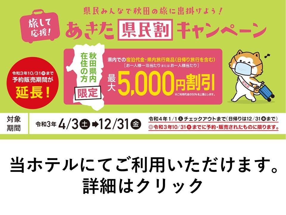 【秋田県内在住者限定】 「旅して応援!」秋田県民割キャンペーン