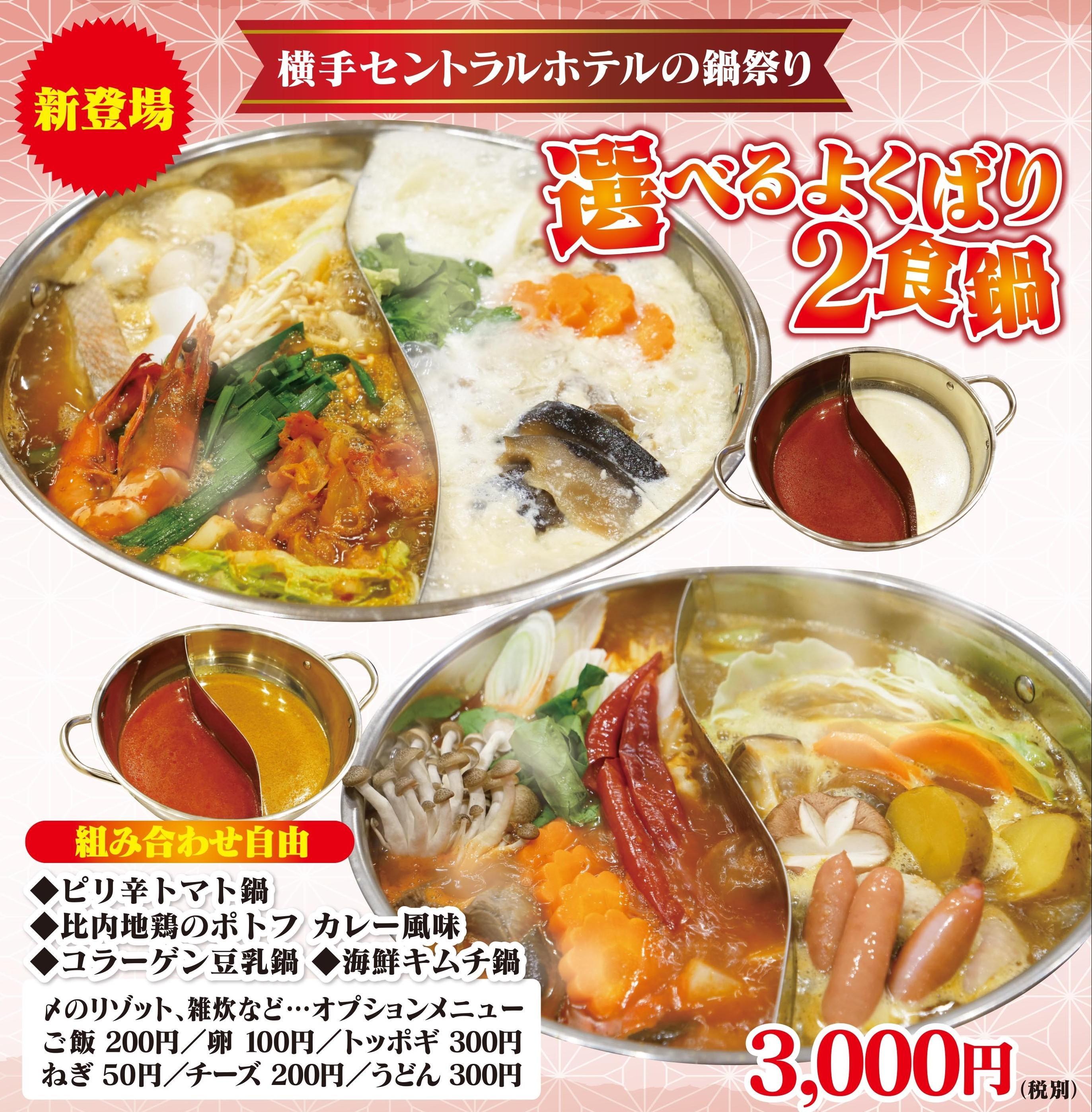 横手セントラルの鍋祭り!