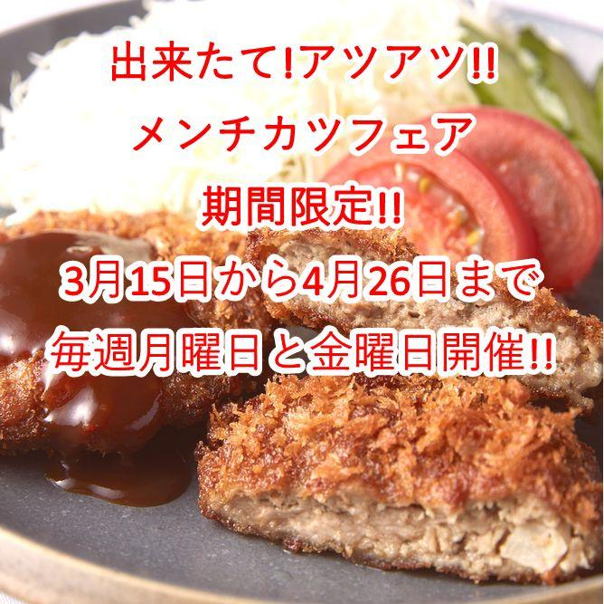 【ご宿泊者様限定】カレートッピング用、メンチカツ無料サービス!!
