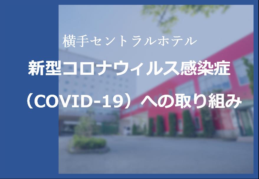 館内のコロナウイルス対策とお客様へのお願い