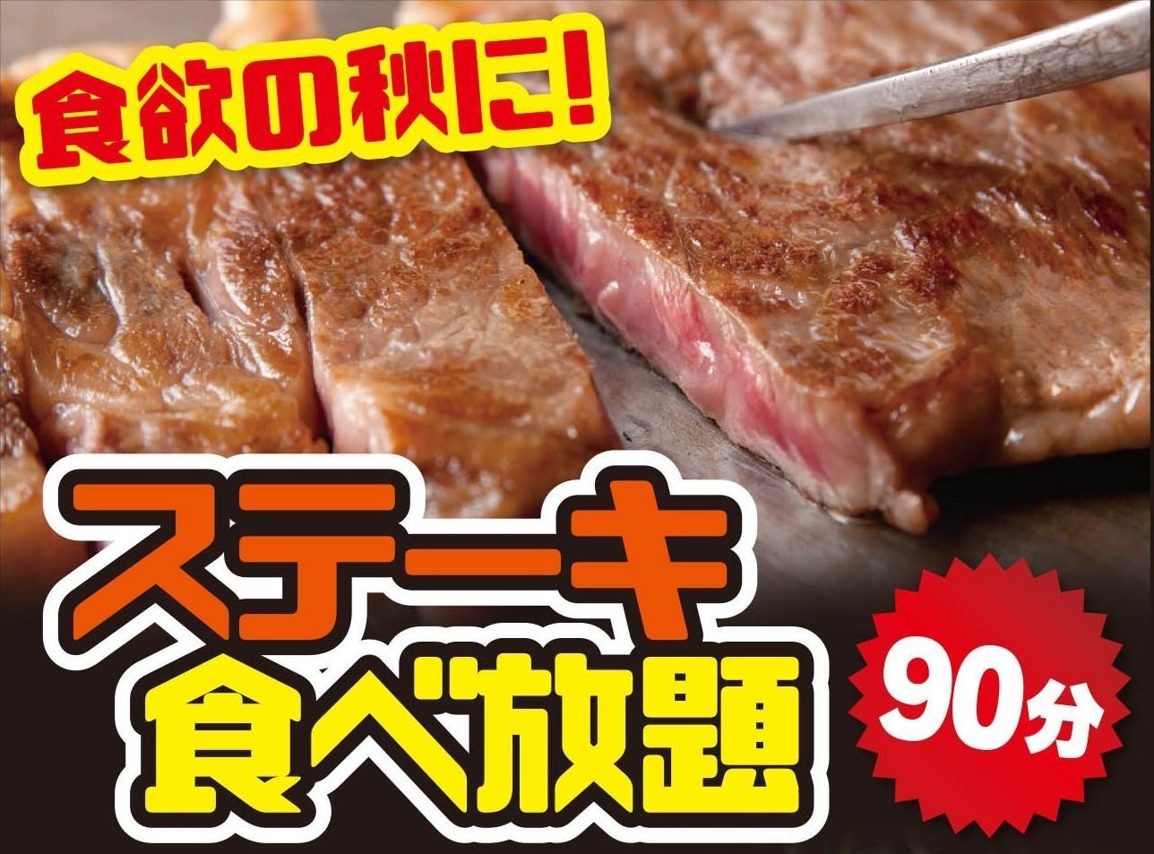 食欲の秋に!「ステーキ食べ放題」