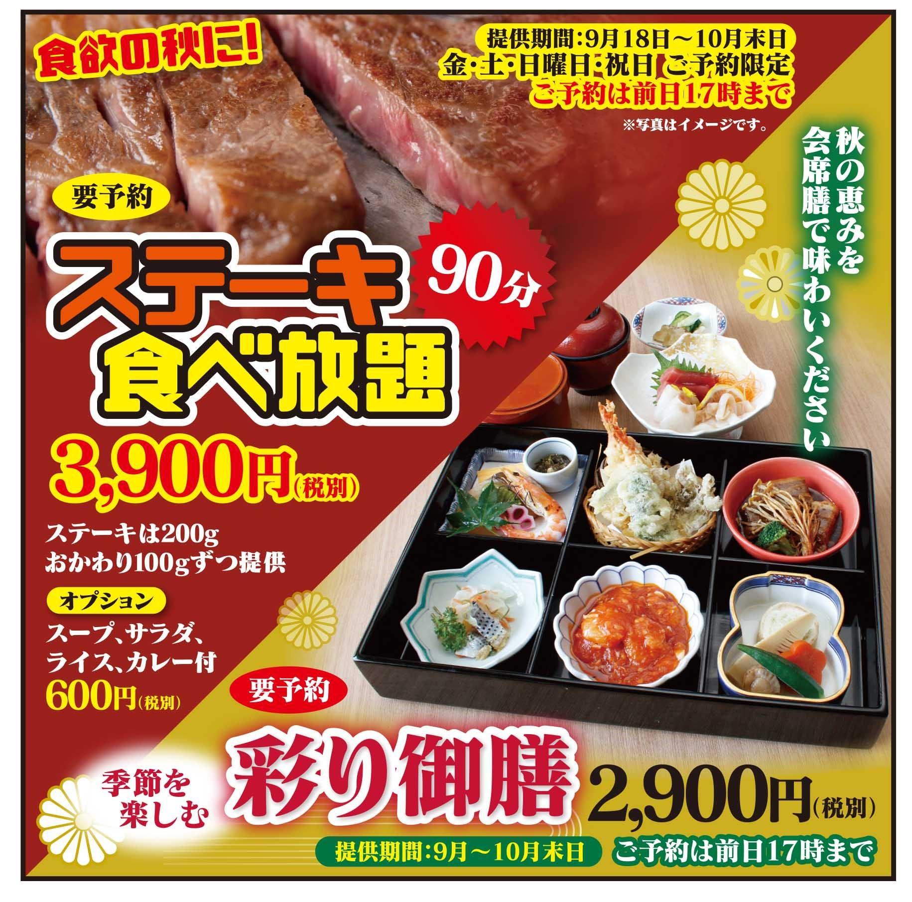 『ステーキ食べ放題』と『彩り御膳』のご案内