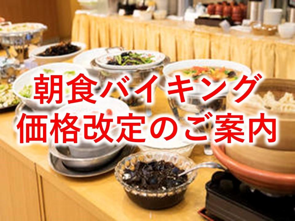 【レストラン】朝食バイキング価格改定のご案内