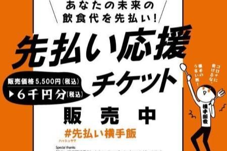 【ご購入で1枚につき¥500お得】先払い応援チケット発売中!