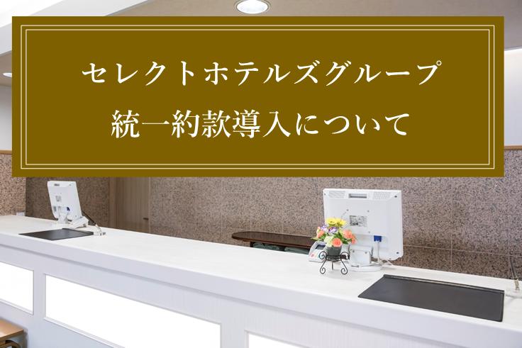 【重要】セレクトホテルズグループ統一宿泊約款導入のお知らせ