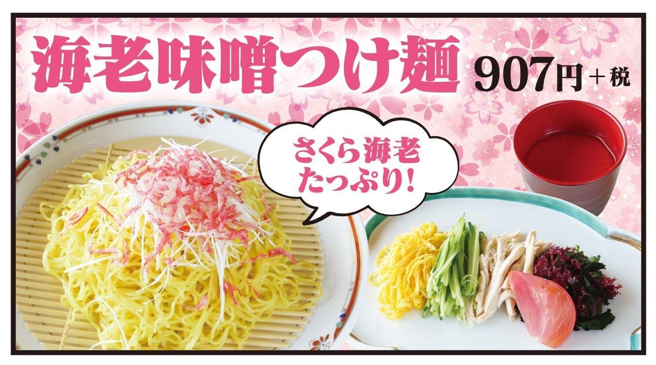 桜えびたっぷり!「海老味噌つけ麺」