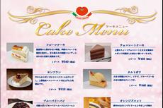 《ケーキ》 イタリアントマト ~横手市唯一の常設販売店~
